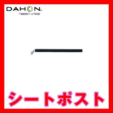 【ダホンオプションパーツ自転車用シートポスト】 シートポスト Kore l-Beam FB Seatpost φ33.9×長さ580mm