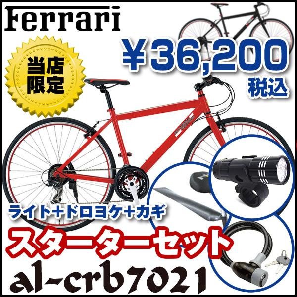法拉利(Ferrari)交叉摩托車AL-CRB7021 R4啟動器安排(在700C/21段落變速)