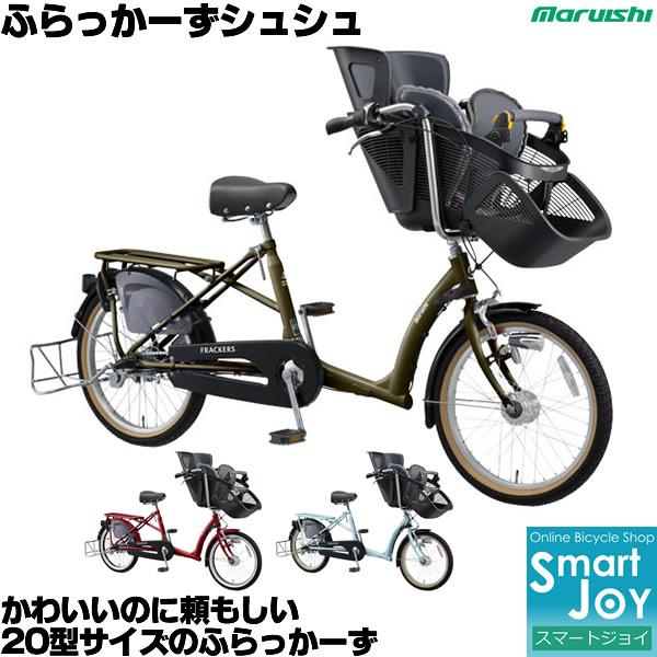 ふらっかーずシュシュ FRCH203W マルイシ 3人乗り自転車 20インチ 2017年モデル 子供乗せ自転車 前後ろ子供乗せ取付可 3人乗り 小柄なママでも乗りやすい、走りやすい お求め安い価格の 三人乗り自転車 丸石自転車 ふらっかーず シュシュ ふらっか~ずシュシュ