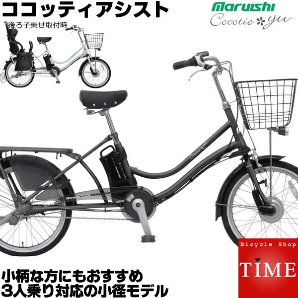 【3人乗り 対応】マルイシ ココッティアシスト 20インチ 電動アシスト自転車 子供乗せ自転車 ASCCY203B ココッティユー 丸石自転車 電動自転車 3人乗り自転車