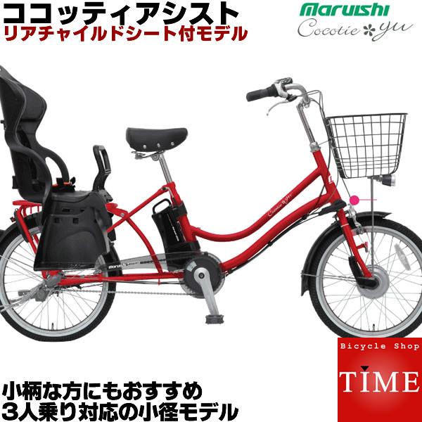 【3人乗り 対応/後ろ子供乗せ付】マルイシ ココッティアシスト 20インチ 電動アシスト自転車 子供乗せ自転車 ASCCY203B-R ココッティユー 丸石自転車 電動自転車 3人乗り自転車