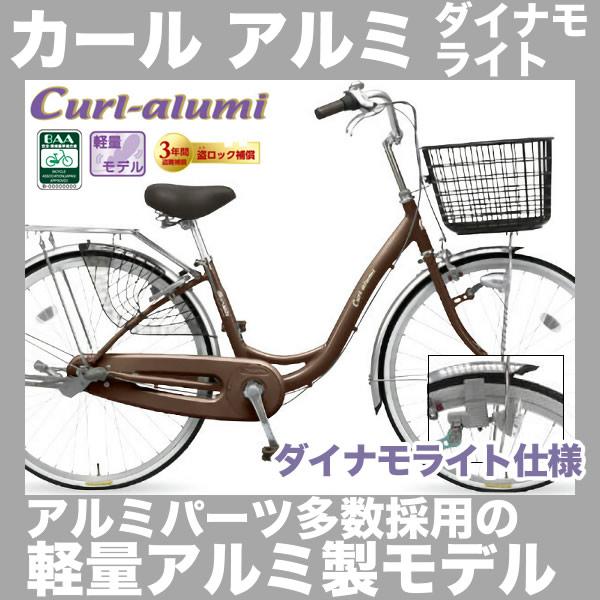 マルイシ カール ダイナモランプ 2018年モデル 26インチ 変速なし シティサイクル ママチャリ CUAL26B アルミフレーム製 カールアルミ
