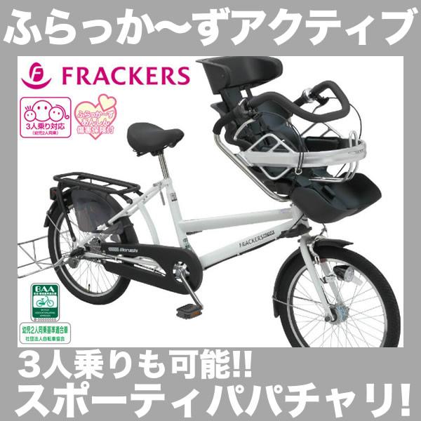【3人乗り 対応】マルイシ ふらっかーずアクティブ 3人乗り自転車 2018年モデル 内装3段変速 オートライト 子供乗せ自転車 FRPP203W ふらっか~ずアクティブ