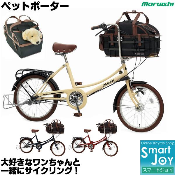 【ペット対応モデル】マルイシ ペットポーター 2018年モデル 20インチ 内装3段変速 オートライト 犬乗せ 自転車 Wフレーム PETW203B