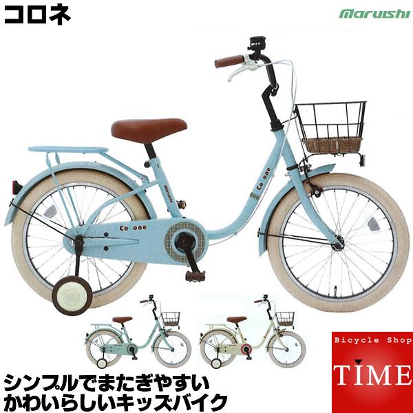 マルイシ 幼児自転車 コロネ CL16J 16インチ 変速なし シンプルで飽きがこないデザイン またぎやすい、乗り安い 子供自転車 丸石自転車