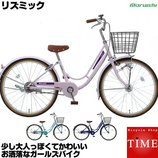 マルイシ 子供自転車 リズミック RZP20J 20インチ 変速なし 丸石自転車 人気の 女の子向け 子供用自転車