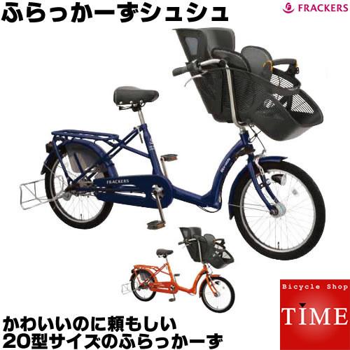 【3人乗り 対応】マルイシ ふらっかーずシュシュ 3人乗り自転車 2020年モデル 内装3段変速 オートライト 子供乗せ自転車 FRCH203E ふらっか~ずシュシュ