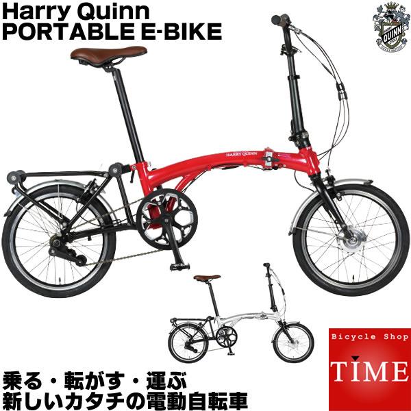 Harry Quinn PORTABLE E-BIKE 折り畳み電動自転車 2020年モデル 16インチ 転がして移動ができる電動折畳み自転車 ハリークイン ポータブルEバイク