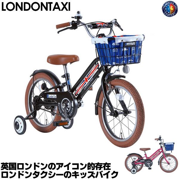 ロンドンタクシー London Taxi LT-KID16 幼児用自転車 子供用自転車 16インチ 男の子 女の子 幼児 自転車