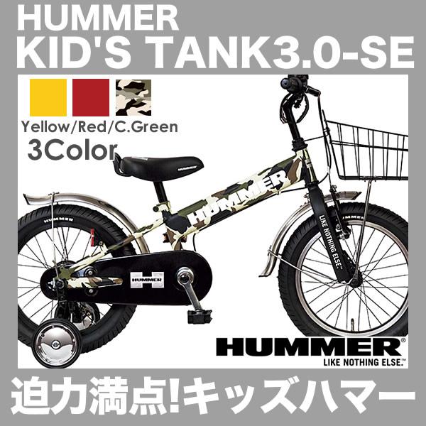 ハマー 自転車 子供自転車 KIDS TANK3.0-SE 16インチ 2017年モデル 太いタイヤ装備のパワフルな幼児自転車 人気メーカーのおすすめ幼児用自転車 通販 他にないデザインとお安い価格が人気 HUMMER KIDS TANK3.0SE キッズタンク3.0SE