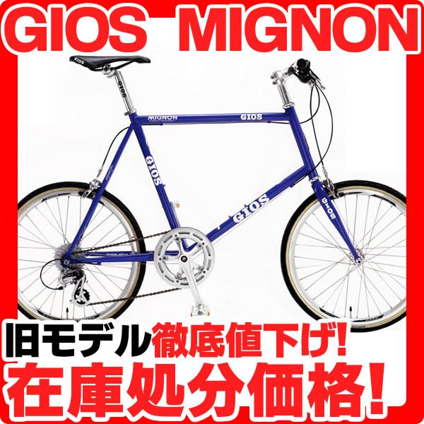 【売切御免!在庫処分価格】ジオス GIOS ミグノン MIGNON ミニベロ 20インチ 外装8段変速付