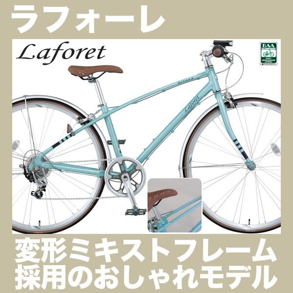 ミヤタ ラフォーレ 700C 外装7段変速付 ALF376 スポーツバイクとファッションバイクの融合 ミキストフレーム クロスバイク MIYATA 通学用自転車 通勤用自転車にもおすすめ 宮田自転車 ラフォーレクロス