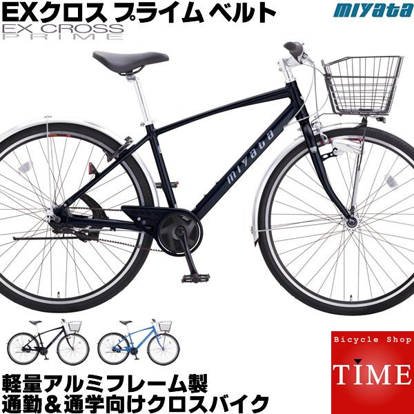 ミヤタ EXクロス プライムベルト クロスバイク 2019-2020年継続モデル 27インチ 内装5段変速 オートライト 通学用自転車 通勤用自転車 BEP75LB9 アルミフレーム製 EXクロスベルト EXクロスプライムベルト