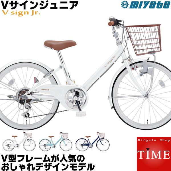 ミヤタ Vサインジュニア 子供自転車 22インチ 外装6段変速 ダイナモライト CRVJ2269 子供用自転車