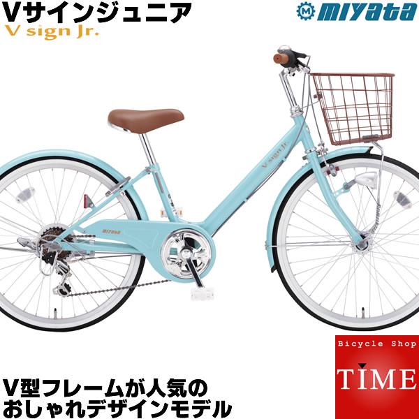 ミヤタ Vサインジュニア 子供自転車 24インチ 外装6段変速 オートライト CRVJ246A9 子供用自転車