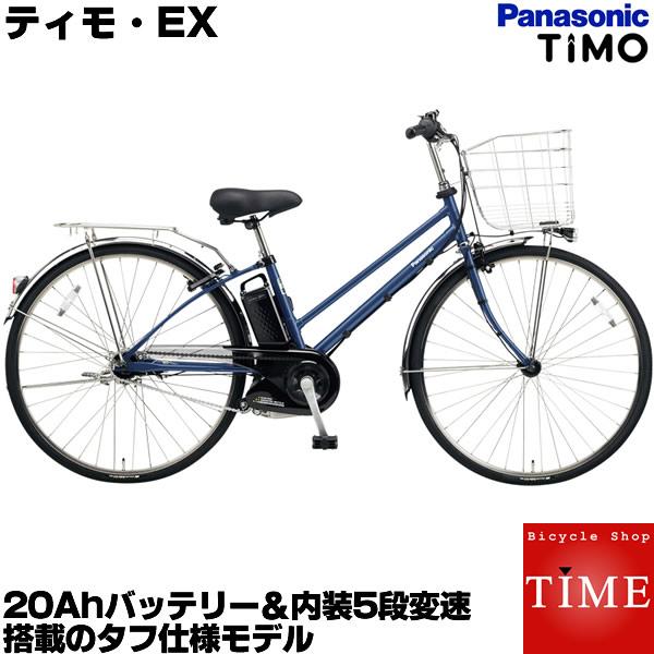 【送料無料】パナソニック ティモ・EX 電動自転車 2018年モデル 27インチ 内装5段変速付 BE-ELET754 電動アシスト自転車 アシスト電動自転車 ティモEX