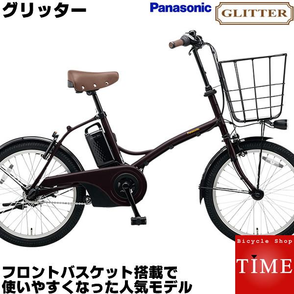 【送料無料/一部地域対象外】グリッター 電動自転車 BE-ELGL033 内装3段変速付 20インチ パナソニック 2018年モデル 小径車 ミニベロ 通勤自転車 電動アシスト自転車