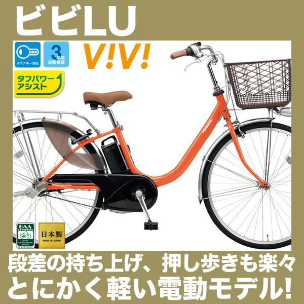 【送料無料/一部地域対象外】パナソニック ビビ・LU 電動自転車 2018年モデル 26インチ BE-ELLU632 電動アシスト自転車 アシスト電動自転車 ビビLU ママチャリ