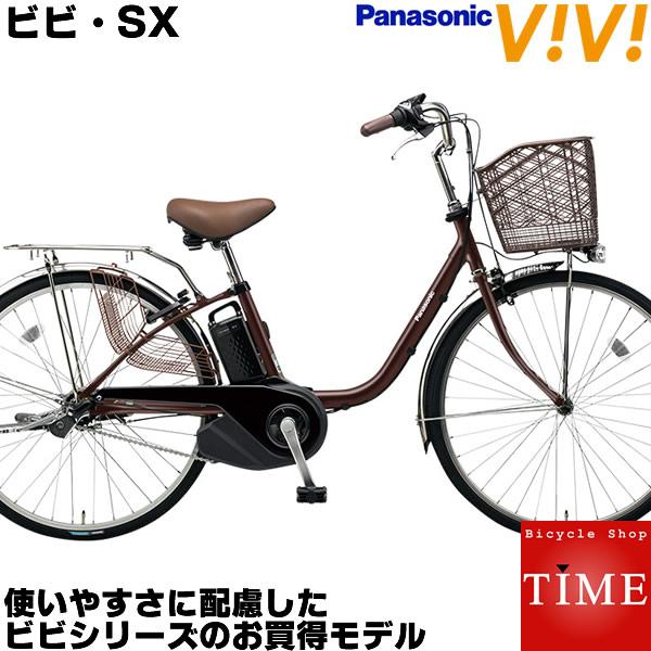 【送料無料/一部地域対象外】パナソニック ビビ・SX 電動自転車 2018年モデル 24インチ BE-ELSX43 電動アシスト自転車 アシスト電動自転車 ビビSX ママチャリ