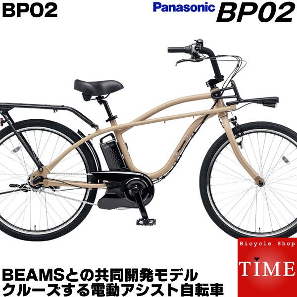 【送料無料】BP02 ビーピーゼロツー BE-ELZC63A 2018年モデル パナソニック 電動自転車 26インチ ビーチクルーザー スタイル 電動自転車 電動アシスト自転車