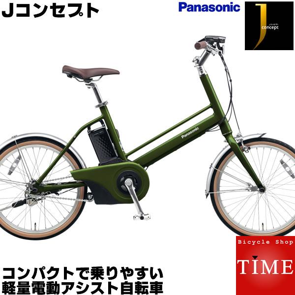 【送料無料/一部地域対象外】Jコンセプト 電動自転車 BE-JELJ01A 変速なし 20インチ パナソニック 2018年モデル 小径車 ミニベロ 通勤自転車 電動アシスト自転車 ジェイコンセプト