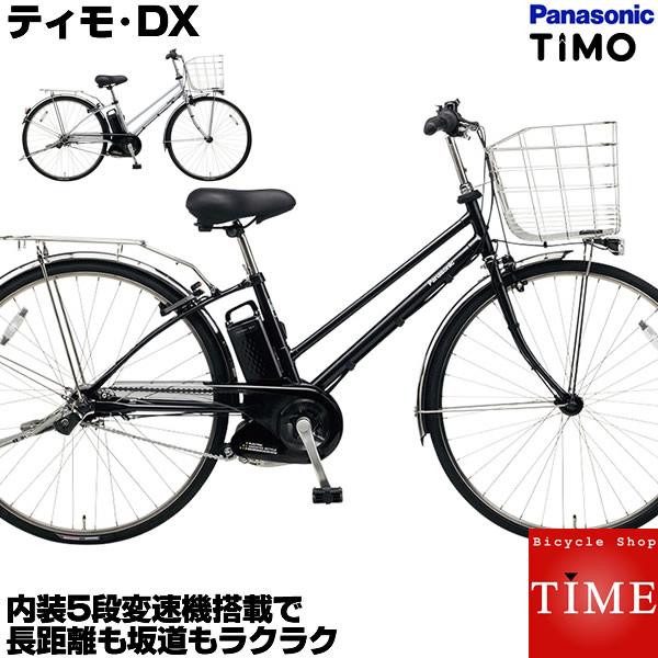 【送料無料】パナソニック ティモ・DX 電動自転車 2019年モデル 27インチ BE-ELDT755 電動アシスト自転車 アシスト電動自転車 ティモDX 通学用自転車 通勤用自転車 激安価格