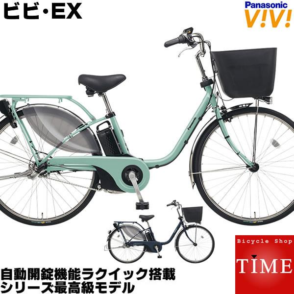 【送料無料】パナソニック ビビ・EX ラクイック 電動自転車 2019年モデル 26インチ BE-ELE635 電動アシスト自転車 自動開錠機能付 アシスト電動自転車 ビビEX ママチャリ