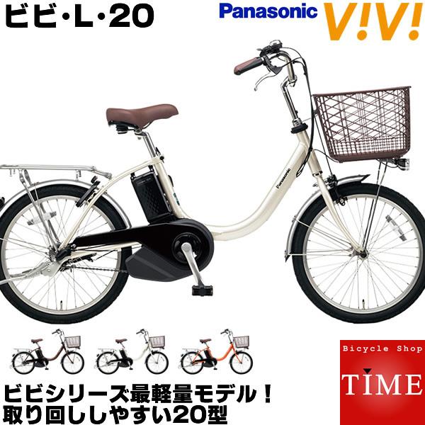 【送料無料/一部地域対象外】パナソニック ビビ・L・20 電動自転車 2019年モデル 20インチ BE-ELL03 電動アシスト自転車 アシスト電動自転車 ビビL ママチャリ