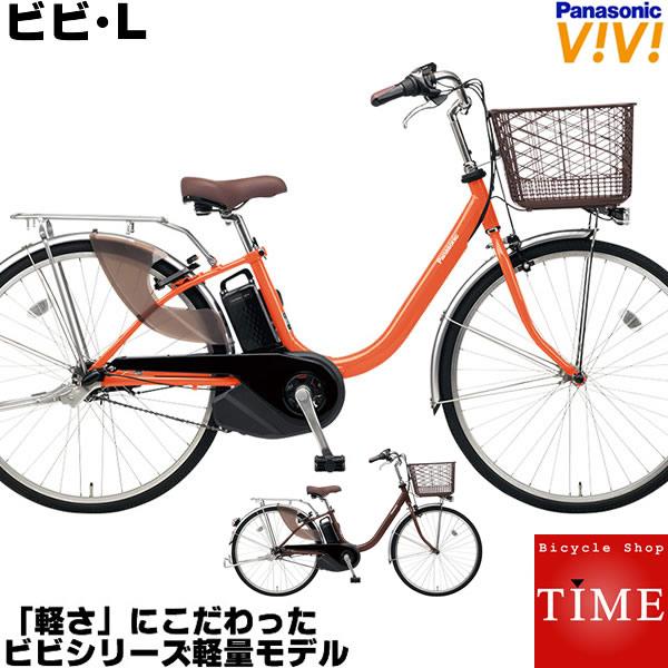 【送料無料/一部地域対象外】パナソニック ビビ・L 電動自転車 2019年モデル 24インチ BE-ELL43 電動アシスト自転車 アシスト電動自転車 ビビL ママチャリ
