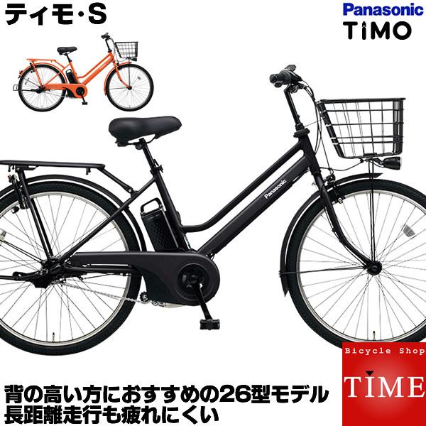 【送料無料】パナソニック ティモ・S 電動自転車 2019年モデル 26インチ BE-ELST634 電動アシスト自転車 アシスト電動自転車 ティモS 通学用自転車 通勤用自転車 激安価格