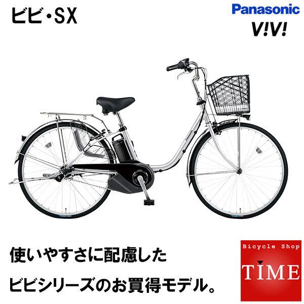 パナソニック ビビ・SX vivi 電動アシスト自転車 2020年モデル 24インチ BE-ELSX432 内装3段変速付き 3年間盗難保証付き チャイルドシート装着可能