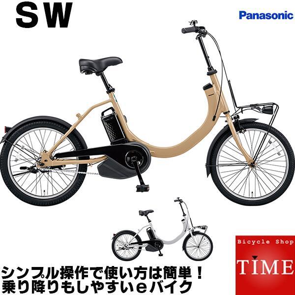 パナソニック SW 2020年モデル 20インチ 電動アシスト自転車 変速なし BE-ELSW012 3年間盗難補償