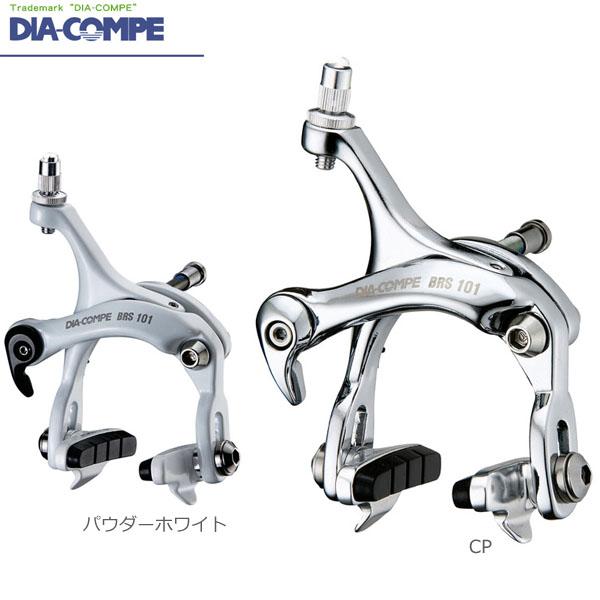 【スポーツ 自転車 パーツ ロードサイクル ブレーキアーチ アップグレードパーツ】DIA-COMPE ダイアコンペ デュアルピボット キャリパーブレーキ BRS101 パウダーホワイト CP 前後セット BRA18303 BRA18306 M