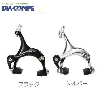 【スポーツ 自転車 パーツ ロードサイクル ブレーキアーチ アップグレードパーツ】DIA-COMPE ダイアコンペ デュアルピボット キャリパーブレーキ BRS100 ブラック シルバー 前後セット BRA18700 BRA18701 M