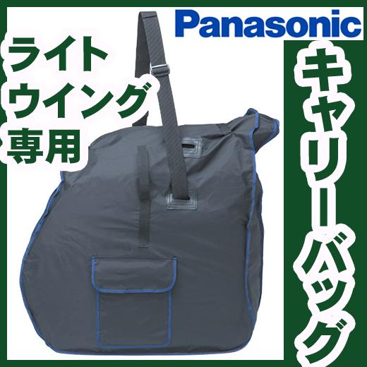 【ライトウイング専用キャリングバッグ】パナソニック ライトウィング用輪行バッグ NAR048