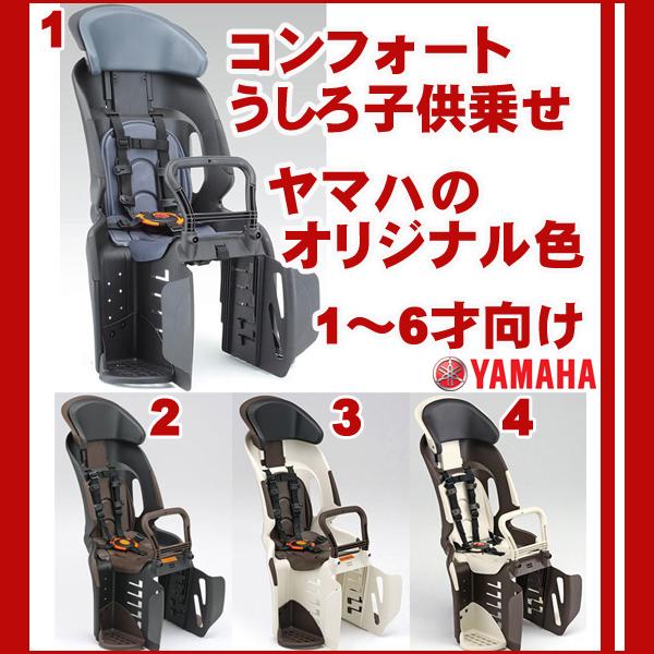 【YAMAHAうしろ子供乗せ】ヤマハ ヘッドレスト付きコンフォート リアチャイルドシート