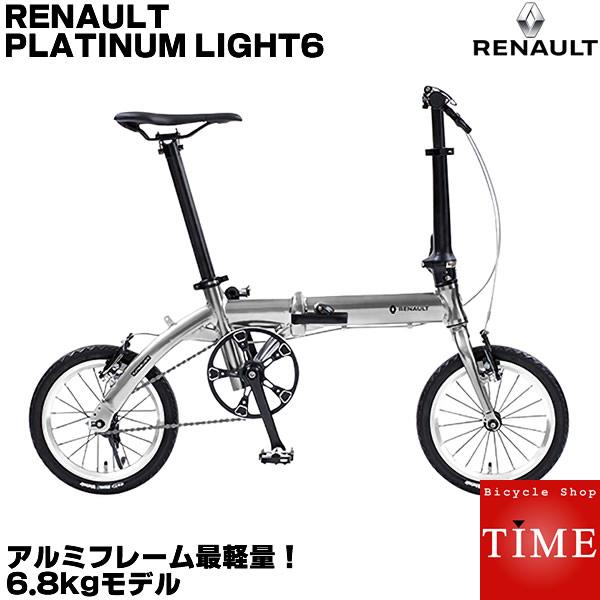 ルノー プラチナライト6 AL140 RENAULT PLATINUM LIGHT6 2018年モデル 14インチ 変速なし 折りたたみ自転車 アルミフレーム製