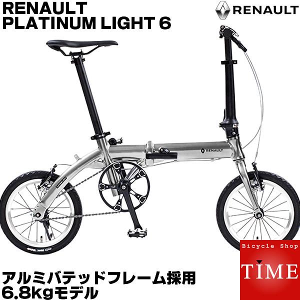 【送料無料】【防犯登録&TS保険無料】ルノー プラチナライト6 AL140 RENAULT PLATINUM LIGHT6 2019年モデル 14インチ 変速なし 折りたたみ自転車 アルミフレーム 超軽量モデル