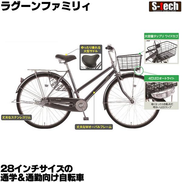 通学自転車 LAGOON 28ラグーンファミリィ3S オート (28インチ/3段変速付き) 【カートリッジ式BB、4灯LEDオートライト等 機能充実の通学自転車】