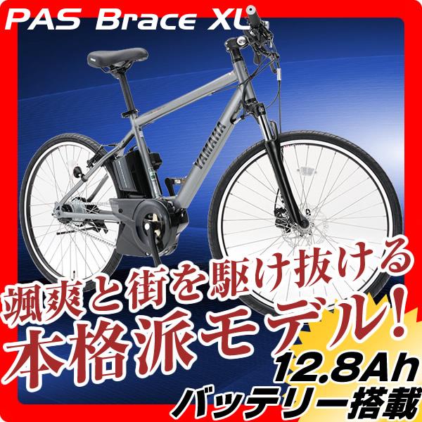 2015雅马哈PAS Brace XL路径Blaise XL PA26B 26英寸装修8段变速在的3年失窃补偿在的雅马哈电动辅助自行车PAS Blaise XL