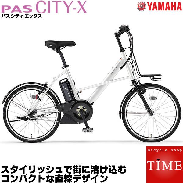 驚きの安さ ヤマハ パスシティX PAS PAS CITY X パスシティX 電動自転車 2018年モデル 20インチ X PA20CX 電動アシスト自転車 アシスト電動自転車, オオサチョウ:dca7c4e3 --- canoncity.azurewebsites.net