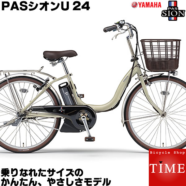 ヤマハ パスシオンU PAS SION-U 電動自転車 24インチ 2018年モデル 電動アシスト自転車 PA24SU