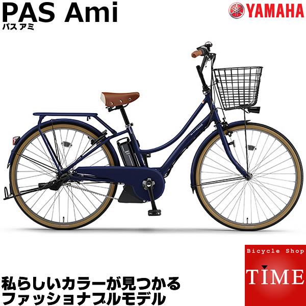 ヤマハ パスアミ PAS Ami 電動自転車 2018年モデル 26インチ PA26A 電動アシスト自転車 アシスト電動自転車 ママチャリ