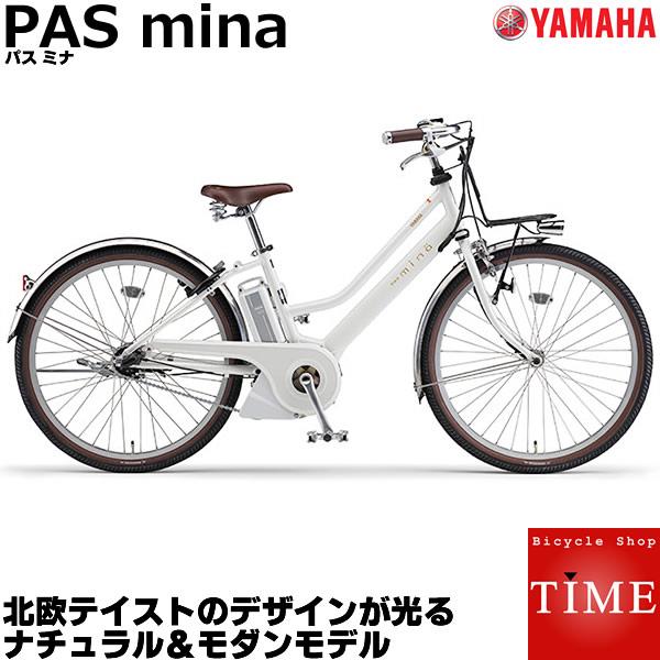 ヤマハ パスミナ PAS mina 電動自転車 2018年モデル 26インチ PA26M 電動アシスト自転車 アシスト電動自転車