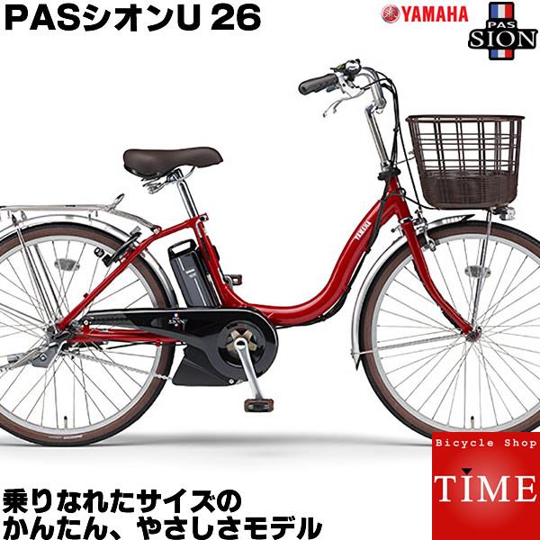 ヤマハ パスシオンU PAS SION-U 電動自転車 26インチ 2018年モデル 電動アシスト自転車 PA26SU
