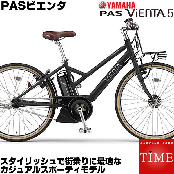 ヤマハ PASビエンタ5 PAS VIENTA5 電動自転車 2018年モデル 26インチ 内装5段変速付 PA26V 電動アシスト自転車 YAMAHA パスビエンタ5 アシスト電動自転車