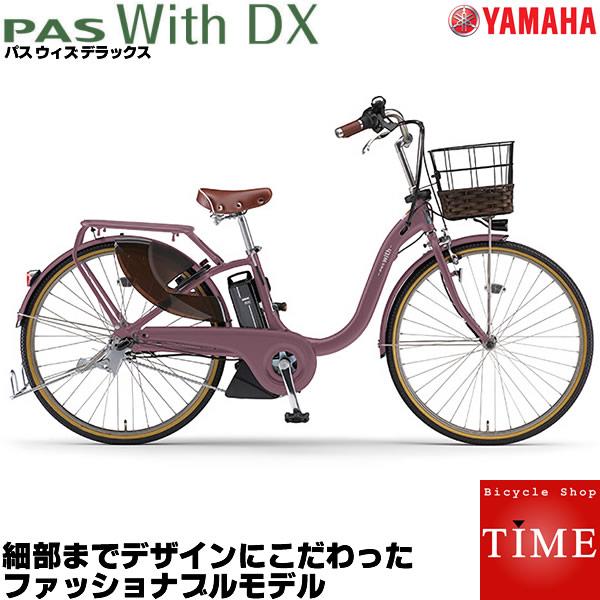ヤマハ パスウィズDX PAS With DX 電動自転車 2018年モデル 26インチ 24インチ PA26WDX PA24WDX 電動アシスト自転車 アシスト電動自転車 ママチャリ