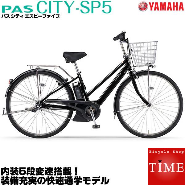 ヤマハ パスシティSP5 PAS CITY SP5 電動自転車 2018年モデル 27インチ PA27CSP5 電動アシスト自転車 アシスト電動自転車