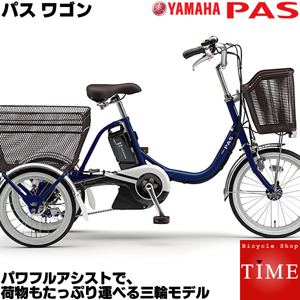 Yamaha Electric Three Wheeled Bike Pas Wagon Lithium P Pt16 18 Inch After 16 3 Stage Gearbox With Ist New Standards For Years