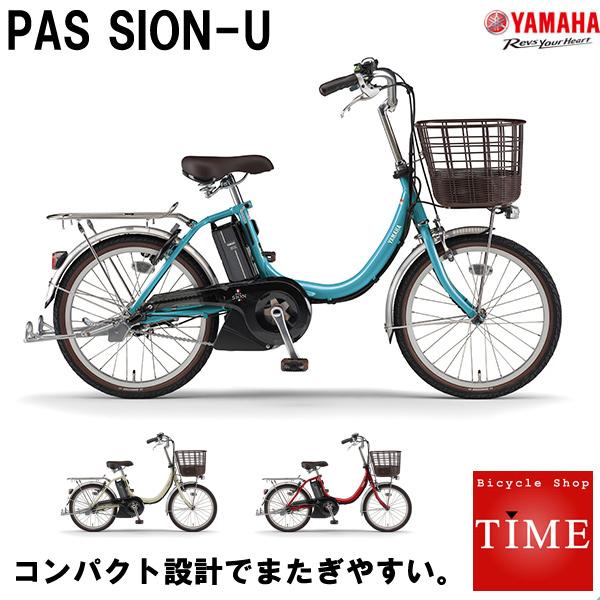 YAMAHA PAS SION-U パスシオンユー 電動自転車 2019年モデル 20インチ シオンU PA20SU